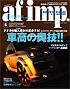 Japan AF Imp 5/2009